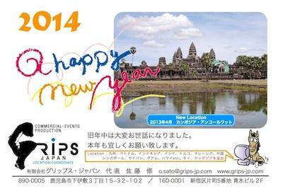 2014 GRIPS年賀デザイン003.jpg